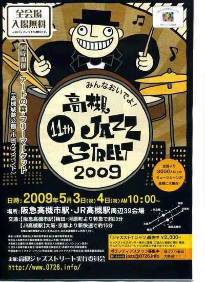 Jazz_street002