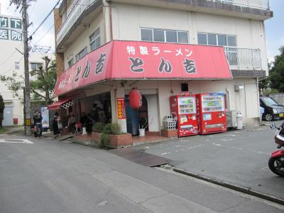 Tonkichi01
